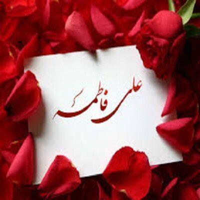 دانلود آهنگ شاد ازدواج حضرت علی و فاطمه (علی و زهرا)