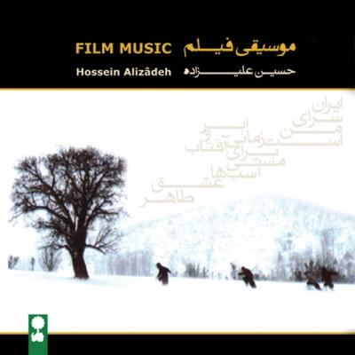 دانلود آهنگ حسین علیزاده بله برون (سنتی و محلی)