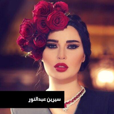دانلود آهنگ لو بص فی عینی از سیرین عبدالنور (عربی)