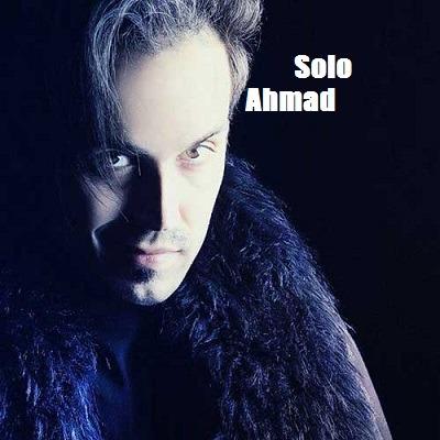 دانلود آهنگ جدید احمد سلو در و دیوار (یه دیوونه افسرده)