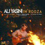 دانلود آهنگ جدید علی یاسینی این روزا (اینجوری نکن با من)