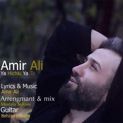 دانلود آهنگ جدید امیر علی یا هیچکی یا تو (تو که میدونی دنیامی)