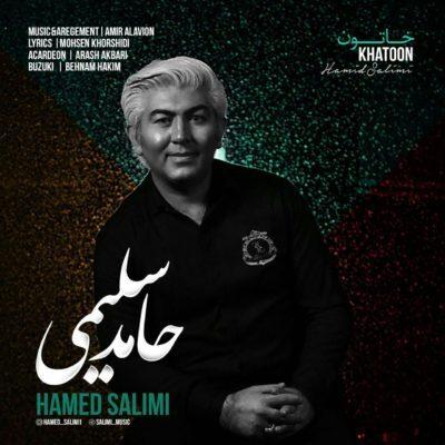 دانلود آهنگ جدید حامد سلیمی خاتون (گیلکی)