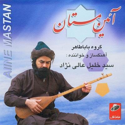 دانلود آلبوم خلیل عالی نژاد آیین مستان