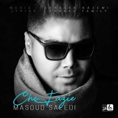 دانلود آهنگ مسعود سعیدی چه فازیه (تو این رابطه فقط یه بازیه)