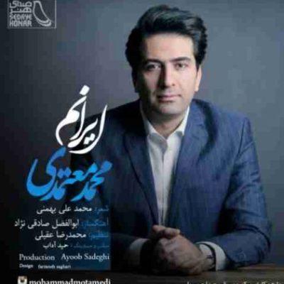 دانلود آهنگ جدید محمد معتمدی ایرانم میراث نور و صدا