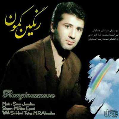دانلود آهنگ جدید محمد رضا عیوضی رنگین کمون (شهر شب با مردم چشمک زنش)