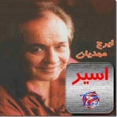 دانلود آلبوم ایرج مهدیان اسیر