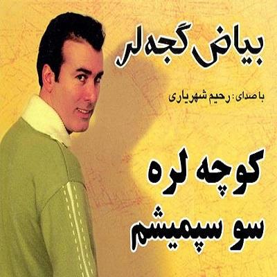 دانلود آهنگ رحیم شهریاری کوچه لره سو سپمیشم با کیفیت عالی