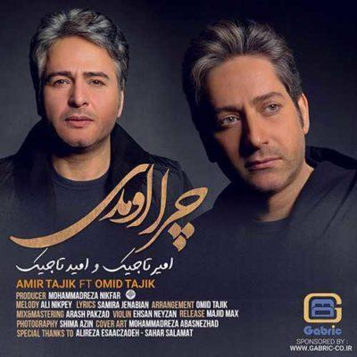 دانلود آهنگ امیر تاجیک و امید تاجیک چرا اومدی