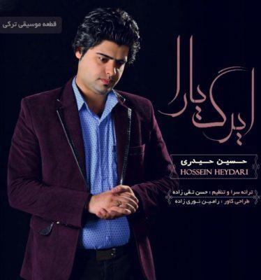 دانلود آهنگ حسین حیدری ایرگ یارا (ترکی)