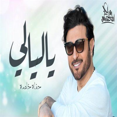 دانلود آهنگ جدید ماجد المهندس یالیالی با کیفیت 320 (عربی)