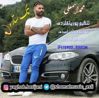 دانلود آهنگ جدید محمد اسمعلی تک ستاره - مازنی