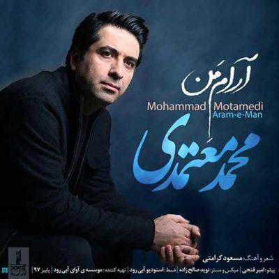 دانلود آهنگ جدید محمد معتمدی آرام من (بمان کنارم)