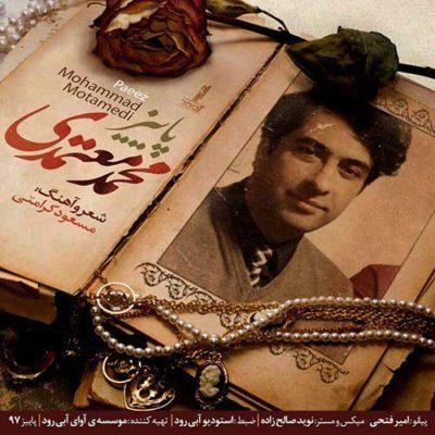 دانلود آهنگ جدید محمد معتمدی پاییز (باز پاییز مرا یاد تو انداخت)