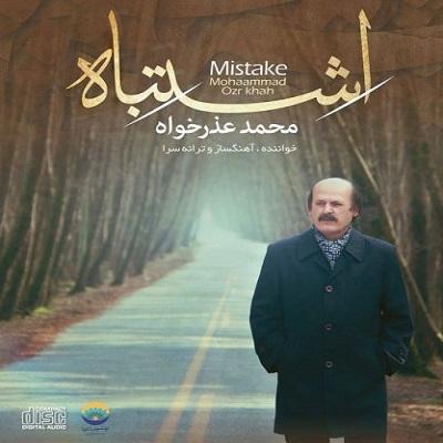 دانلود آلبوم جدید محمد عذرخواه اشتباه