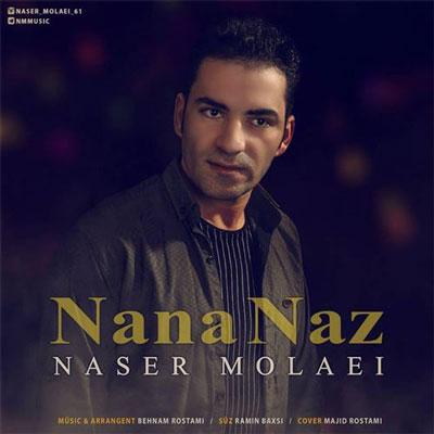 دانلود آهنگ ناصر مولایی نانا ناز (نازسان نانا ناز چوخ ائدیرسن منه ناز)