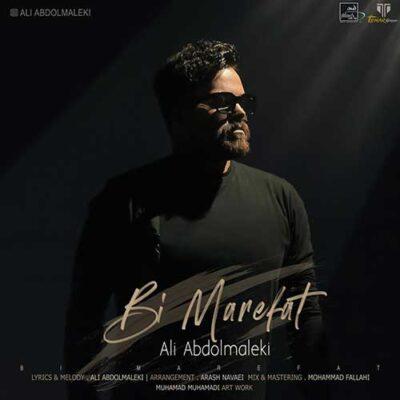 دانلود آهنگ جدید علی عبدالمالکی بی معرفت (کی الان تو قلبته)