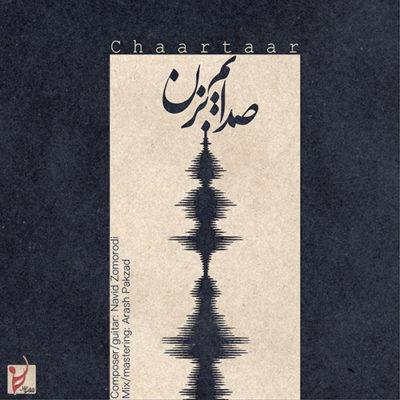 دانلود آهنگ چارتار ایران (ای ایران)