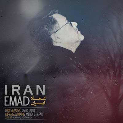 دانلود آهنگ جدید عماد ایران (از خدا بخوایم)