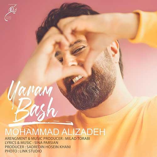 دانلود آهنگ محمد علیزاده یارم باش (چه خاطره ها که ندارم)