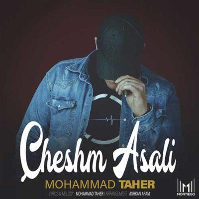 دانلود آهنگ جدید محمد طاهر چشم عسلی (قول بده که یهویی پر نزنی)
