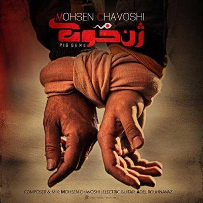 دانلود آهنگ جدید محسن چاوشی حلالم کن (اگه سخت و اگه آسون من آخر از تو دل کندم)