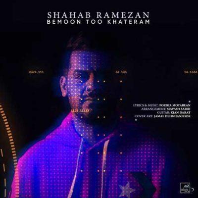 دانلود آهنگ شهاب رمضان بمون تو خاطرم (سهمی توی زندگیت ندارم)