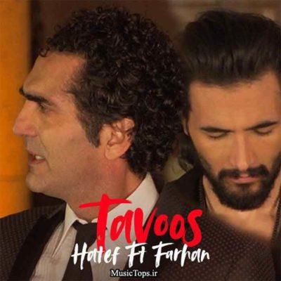 دانلود آلبوم جدید هاتف طاووس
