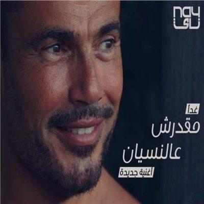 دانلود آهنگ عمرو دیاب مقدرش عالنسیان (آهنگ عربی)