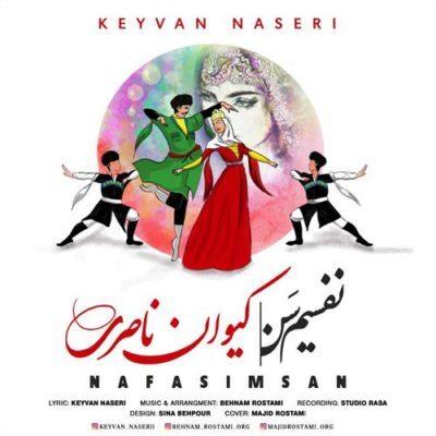 دانلود آهنگ جدید کیوان ناصری نفسیم سن (ترکی - آذری)