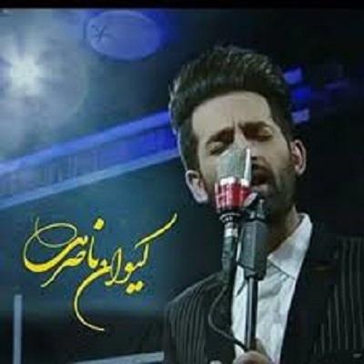 دانلود آهنگ جدید کیوان ناصری کیم بیلدی (ترکی - آذری)