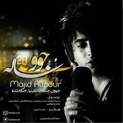 دانلود آلبوم جدید مجید علیپور جوونیه 20 ساله (جوونی بیست ساله)