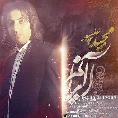 دانلود آلبوم جدید مجید علیپور آلزایمر