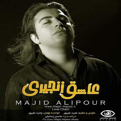 دانلود آلبوم جدید مجید علیپور عاشق زنجیری (آلبوم احساسی و گریه آور)