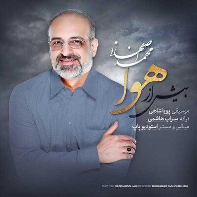 دانلود آهنگ محمد اصفهانی بیش از هوا (بیش از نفس محتاج با تو بودنم)
