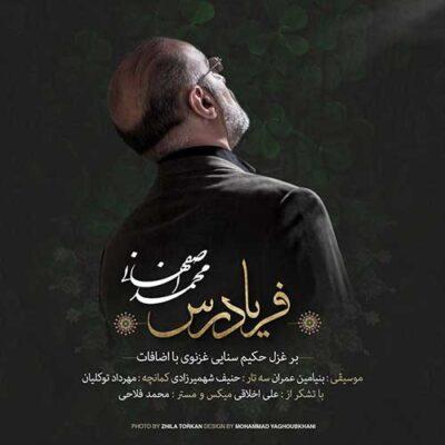 دانلود آهنگ جدید محمد اصفهانی فریادرس (فریاد همی خواهم و فریاد رسم نیست)