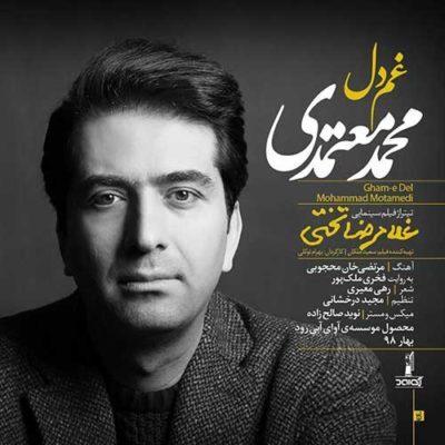 دانلود آهنگ جدید محمد معتمدی غم دل (تیتراژ فیلم غلامرضا تختی)