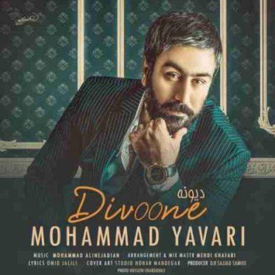 دانلود آهنگ جدید محمد یاوری دیوونه (مغروری تو چقدر دیوونه)