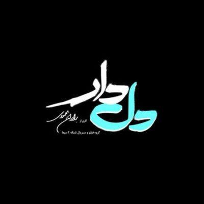 دانلود آهنگ محسن چاوشی دلدار (تیتراژ سریال دلدار ماه رمضان 98)
