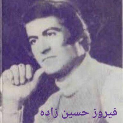 دانلود فول آلبوم فیروز حسین زاده (تمام آهنگ های اجرا شده)