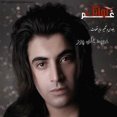 دانلود آهنگ جدید مجید علیپور سه ضربه خنجر (از آلبوم کولاک غم)
