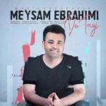 دانلود آهنگ جدید میثم ابراهیمی دوتایی (یکی یک دونه ای واسم)