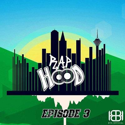 دانلود آهنگ پادکست جدید قسمت های Rap Hood (رپ هود)