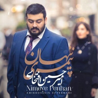دانلود آهنگ امیر حسین افتخاری دختر ایرانی (آی دختر ایرانی خفته در چشمانه)