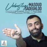 دانلود آهنگ مسعود صادقلو وابستگی (تو وابستگی داری و منم عاشقم)