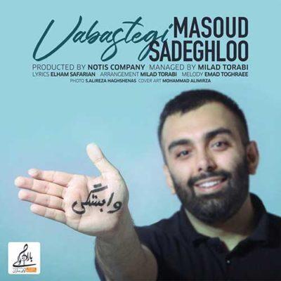 دانلود آهنگ جدید مسعود صادقلو وابستگی (تو وابستگی داری و منم عاشقم)