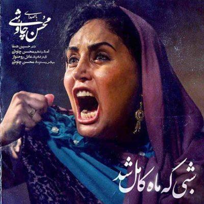 دانلود آهنگ جدید محسن چاوشی شبی که ماه کامل شد (بباف دارم را و روزگارم)