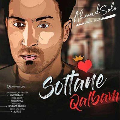 دانلود آهنگ جدید احمد سلو سلطان قلبم (غرق دنیا بودم)