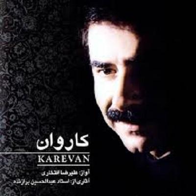 دانلود آلبوم جدید علیرضا افتخاری کاروان